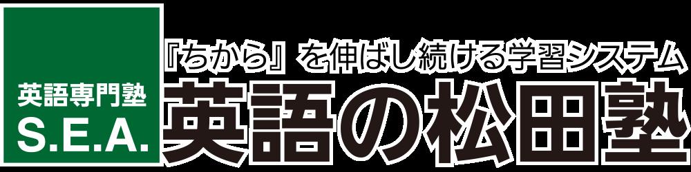 S.E.A. 英語の松田塾